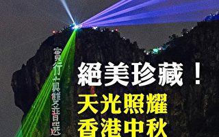 九天剑:香港 我为你哭泣 为你祝福