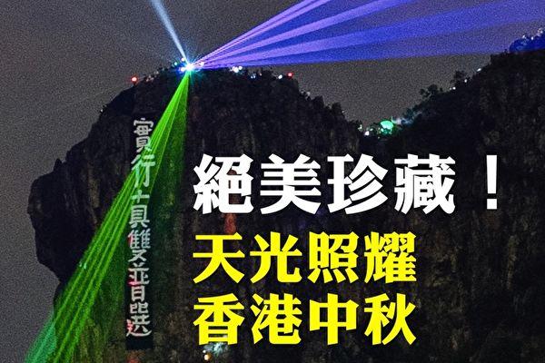 【拍案惊奇】 绝美珍藏 天光照耀香港中秋夜