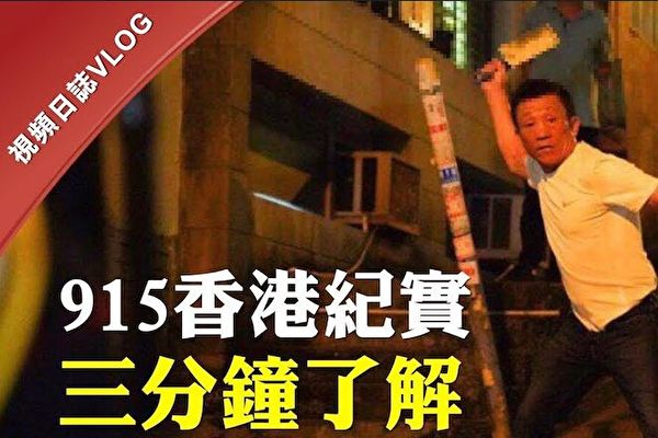 【拍案惊奇】香港915发生什么?3分钟看懂