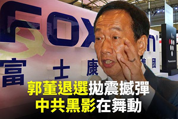 【世界十字路口】郭台铭为何弃选台湾总统