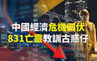【世界十字路口】中国经济危机四伏(一)