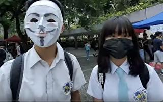 十一前 香港中学生遮打花园罢课集会表诉求