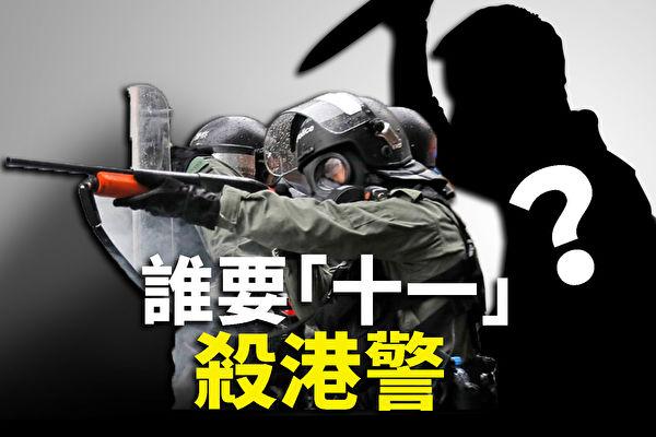 【十字路口】谁要杀港警?亲共港媒屡放诡异讯号