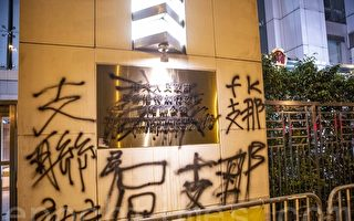 中共官媒渲染中联办被涂污 美媒:煽动公愤