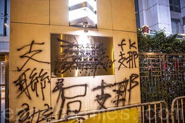中共官媒渲染中聯辦被塗污 美媒:煽動公憤