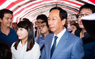 郭台铭不参选 台湾2020大选戏剧化转折