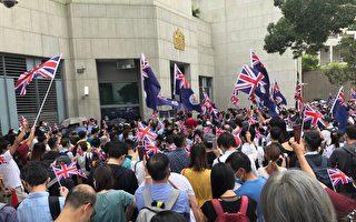 逾千港人英领馆前集会 向国际发SOS呼救