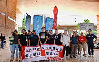 香港三年前反释法游行案 8人获刑