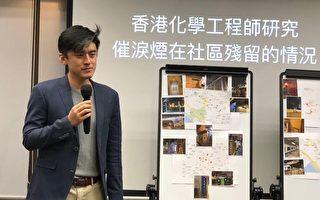 港研究:催泪烟化学物残留 威胁公众健康
