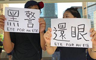 组图:爆眼少女提司法复核 港民高院支持