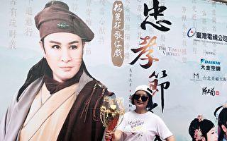 为杨丽花歌仔戏造势 陈亚兰领军演员南下扫街