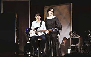 雷光夏台北开唱 外甥女小米亮相任吉他手