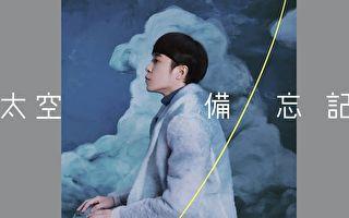 吴青峰首场个唱年底启动 名称延续专辑概念