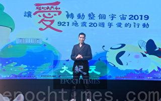 台灣921地震20周年 蕭敬騰用歌聲獻愛
