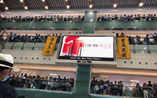 【直播】9.22香港沙田廣場大合唱