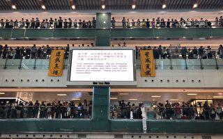 【更新中】9.22港人抗议 多个港铁站关闭