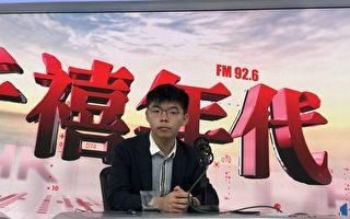 黃之鋒對美國通過香港人權法案感樂觀