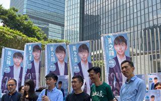 十一前夕 黄之锋宣布参选香港议员