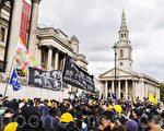 全球反极权  伦敦港人心声:核弹也不割席