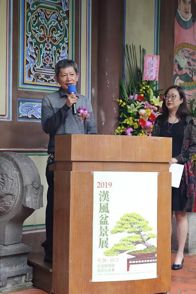 台湾2019汉风盆景展引注目 贵宾云集