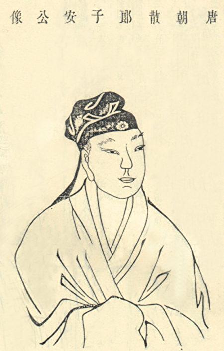 王勃像,取自清代《江蘇崑山王氏宗譜》。(公有領域)