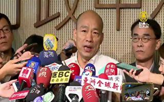 韩国瑜请假选总统 人事总处:超过21天要扣薪