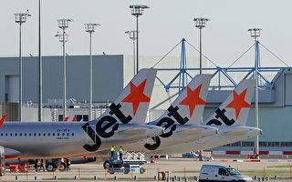 廉價航空公司捷星(Jetstar)