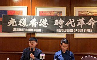 黄之锋纽约演讲 吁国际与港人一起对抗侵害