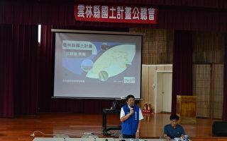 国土计划  云林将举办六场公听会