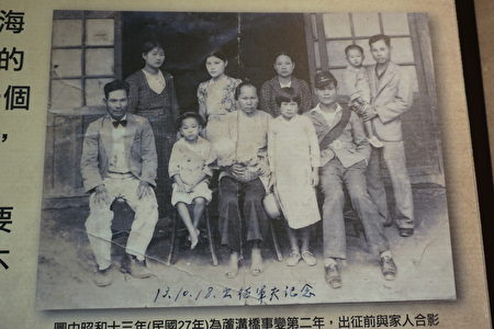 日治時代出征軍伕與家人合影紀念照。