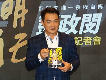 彭政闵新书《证明自己:彭政闵》发表记者会。