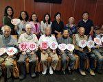 图:国防医学院大温哥华校友会于9月7日举办年度聚餐,为长者祝寿。(朱国项会长提供)