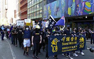 悉尼逾三千民眾響應全球連線抗共反極權行動