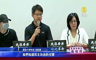 全球响应香港9.29反极权 高雄将办晚会声援