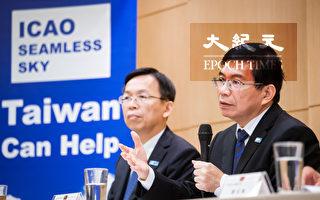 中共又打压 ICAO大会未邀台湾