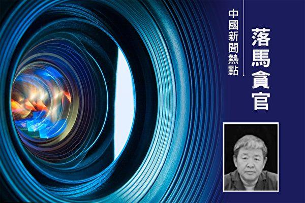 9月12日,中共滨州市中级法院前院长吴声受贿案一审开庭。(大纪元合成)
