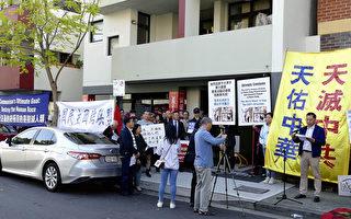 悉尼人中领馆前悼国殇 为独裁暴政送终