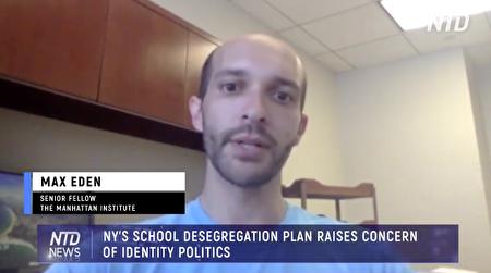 """曼哈顿研究所教育专家艾登日前接受英文新唐人电视台采访时表示,纽约市教育局取消天才班的做法是""""身份政治""""与绝对平均主义。"""