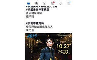 连千毅桃园国际青商演讲  桃园青年事务局撇清