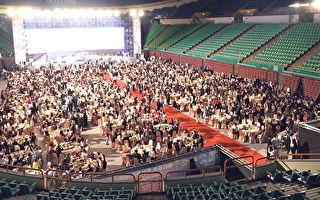 1千3百人世界台商回家  齐聚体育大学办桌