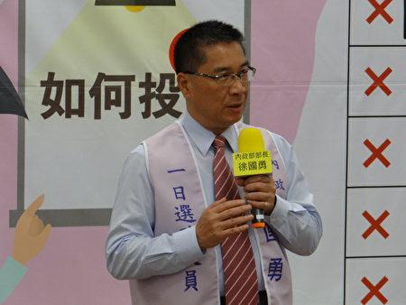 内政部长徐国勇鼓励新住民首投族勇于检举贿选行为,共同维护台湾的民主自由。