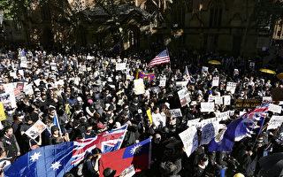 组图:929撑港反极权 数千人悉尼集会游行