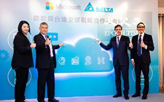 微軟攜手台達 啟動三項合作