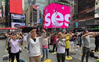 纽约时代广场上大炼功 法轮功引人注目