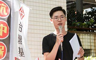 台灣基進:只要國台辦還干預 紅媒就無法自律