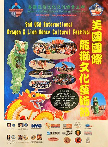 美國亞裔文化交流總會宣布,10月6日在法拉盛植物園舉辦第二屆美國國際龍獅文化藝術節。
