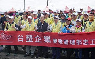 響應國際淨灘日  台塑企業全台總動員
