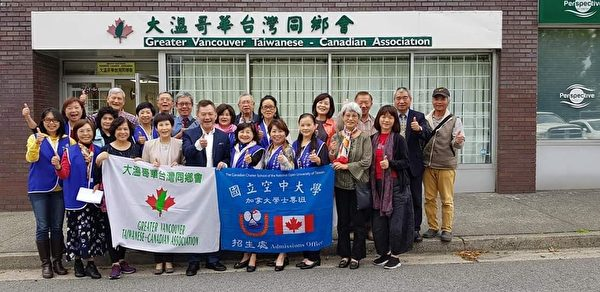 圖:沈中元副校長率領空大志工隊,拜訪大溫哥華台灣同鄉會。(梁玉燕提供)