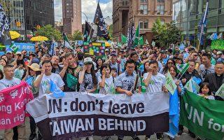 挺臺灣入聯遊行 撐香港民主與人權
