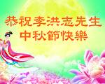 海外華人恭祝法輪功創始人 中秋快樂